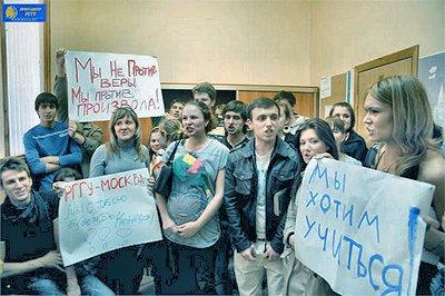 Cтуденты РГГУ