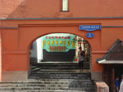 Арка - ресторан Годуновъ