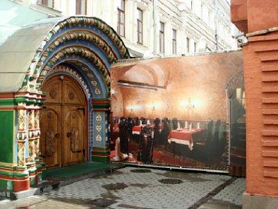 Вход в ресторан ГодуновЪ