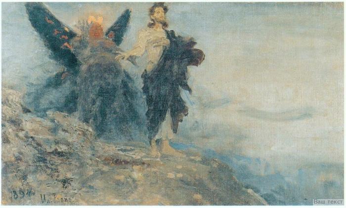 Репин Илья Ефимович - Иди за мною, Сатано. 1894 Государственная Третьяковская галерея.