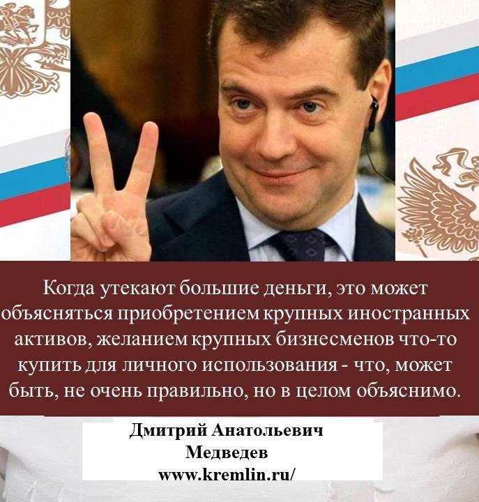Медведев утекают