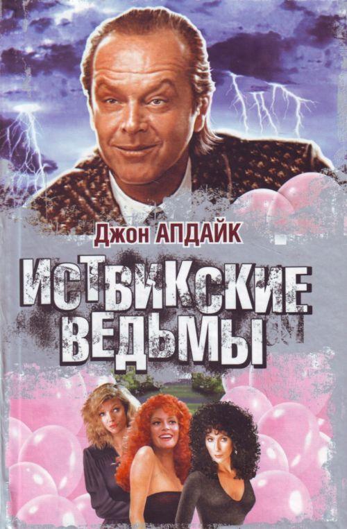 1283705151_dzhon-apdajk-istvikskie-vedmy
