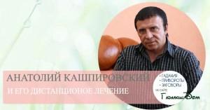 kaspirovskiy-300x157