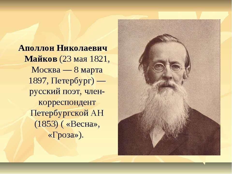 stihi-apollona-maykova-stihotvorenie-apollona-maykova-vesna-95319-large