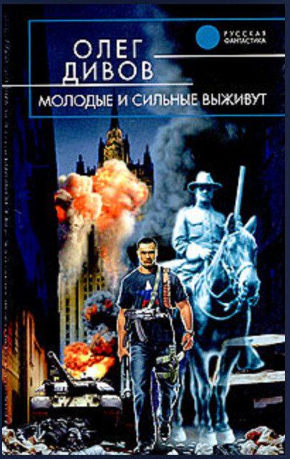 1419-molodyie_i_silnyie_vyizhivut
