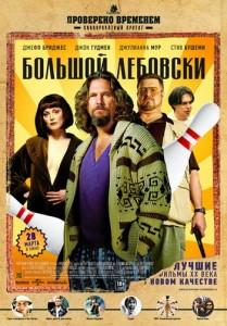 filmy-bratev-koenov-spisok-4
