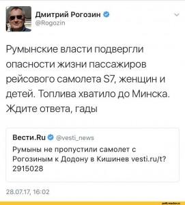 политота-Рогозин-песочница-3977264