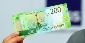 nemnogo-terpeniya-bankomaty-podgotavlivayut-kpriemu-kupyur-nominalom-200-i2000-rub_1