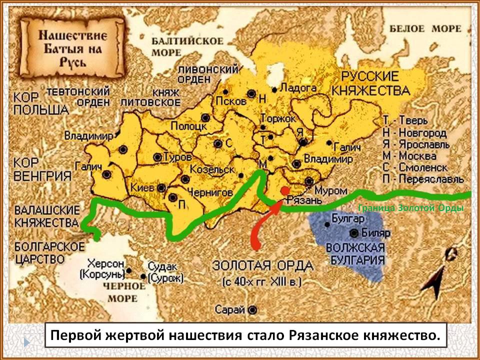 0005-005-Pervoj-zhertvoj-nashestvija-stalo-Rjazanskoe-knjazhestvo